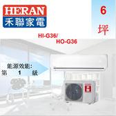 【HERAN 禾聯】6坪 變頻分離式冷氣   一對一變頻單冷空調 HI-G36 HO-G36  下單前先確認是否有貨