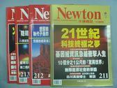 【書寶二手書T9/雜誌期刊_RHD】牛頓_211~216期間_共4本合售_21世紀顆暨終結之夢等