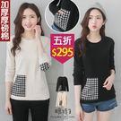 【五折價$295】糖罐子韓品‧造型格紋素面雙口袋上衣→預購【E52460】