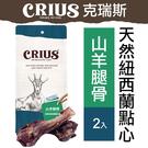 CRIUS 克瑞斯天然紐西蘭點心 - 山羊腿骨2入小