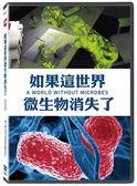 【停看聽音響唱片】【DVD】如果這世界微生物消失了