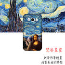 [j510 軟殼] 三星 Samsung Galaxy J5 (2016) J510 手機殼 保護套 外殼 梵谷星空