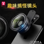 廣角鏡頭-微距魚眼外置高清攝像頭手機拍照攝影相機鏡頭 提拉米蘇