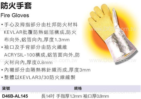 防火手套Fire Gloves