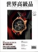 世界高級品 Luxury Watcher 6月號/2020 第92期