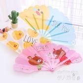 夏季 兒童塑料扇可愛男女式便攜折扇    JL953『科炫3C』