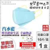 明基 幸福物語4D兒童醫療口罩 (汽水藍) 10入 (台灣製 立體口罩 魚型口罩 韓國KF94) 專品藥局