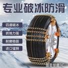 防滑錬 汽車防滑錬越野車轎車suv冬季面...