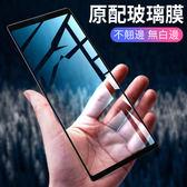 索尼 xperia1 鋼化膜 熱彎 曲面 滿版 高清 螢幕保護貼 防刮 防指紋 保護膜 防爆 玻璃膜 手機膜