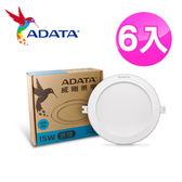 威剛ADATA 15cm LED崁燈 15W 白光 6入組