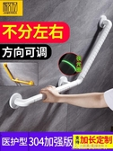 家文化墻壁扶手安全拉手浴缸衛生間馬桶廁所防滑殘疾人老人扶手 交換禮物  YXS