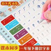 一年級下冊語文課本同步漢字描紅本兒童練字本幼兒筆畫筆順練字帖 99一件免運