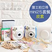 免運【菲林因斯特】平輸 fujifilm instax mini25 粉紅色/藍色 11件 皮套套餐組 // 一年保固