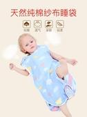 兒童睡袋 睡袋嬰兒純棉紗布春夏季薄款春秋防踢被神器兒童寶寶背心四季通用 薇薇