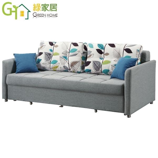 【綠家居】普沙 多功能可拆洗棉麻布沙發/沙發床(拉合式機能設計)