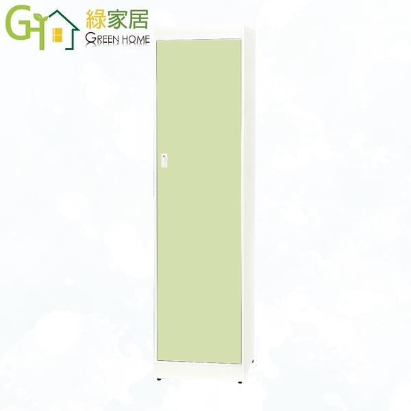 【綠家居】賽波 環保1.6尺南亞塑鋼開門高衣櫃/收納櫃