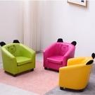 沙發 兒童沙發小沙發女孩公主閱讀沙發卡通懶人座椅套裝組合兒童小沙發TW【快速出貨八折鉅惠】