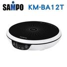 【新莊信源】SAMPO聲寶微電腦觸控變頻電磁爐 KM-BA12T /KMBA12T
