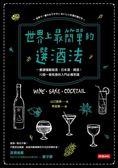 世界上最簡單的選酒法:一書讀懂葡萄酒、日本酒、雞尾酒!72個一看就會的入門必備..