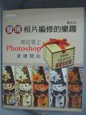 【書寶二手書T1/電腦_ZDI】發現相片編修的樂趣就從愛上Photoshop濾鏡開始_附光碟