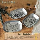 北歐復古鐵皮水果盤家用不銹鋼零食鐵盤子小吃托盤【雲木雜貨】