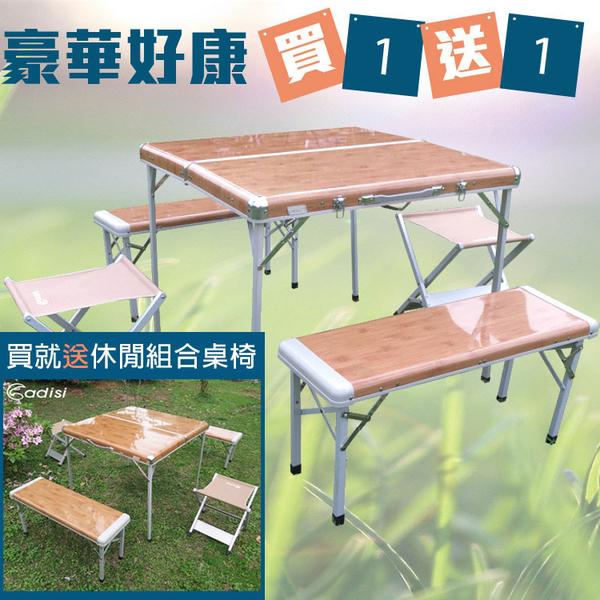 【買一送一】ADISI 竹風家庭休閒組合桌椅AS15043 / 城