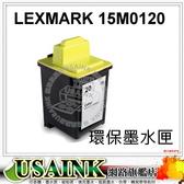 ☆USAINK☆LEXMARK 15M0120 / 20 彩色環保墨水匣 JetPrinter 3100/Z42/Z43/Z45/Z45se/Z51/Z700/Z705/P122/P700/P707