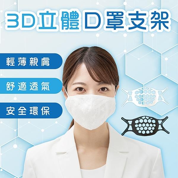 3D立體口罩矽膠支架2入 顏色隨機出貨