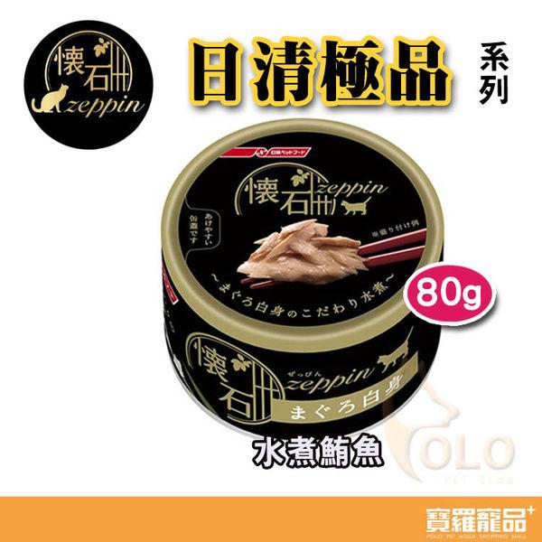 日清極品貓罐-水煮鮪魚80g/貓罐頭【寶羅寵品】