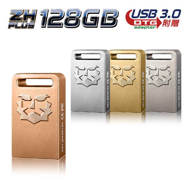 達墨TOPMORE ZH Plus USB3.0 128GB鋅合金精工隨身碟