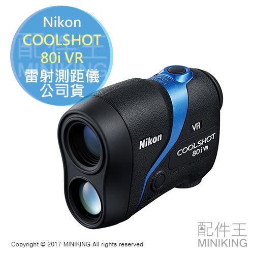 【配件王】贈電池 公司貨 Nikon 尼康 COOLSHOT 80i VR 雷射測距儀 高爾夫球 電子桿弟 工程測量