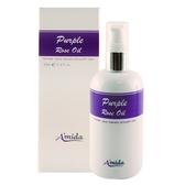 AMIDA紫玫瑰油100ML