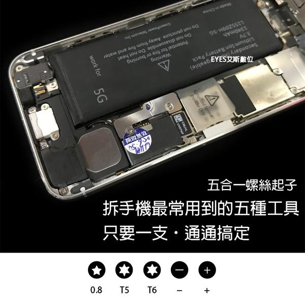 【鋁合金 5合1 螺絲起子】自拆 維修 iPhone 換電池 通用 磁力吸附 一組內含五規格 拆機工具 多用途
