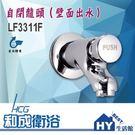HCG 和成 LF3311F 自閉龍頭 ...