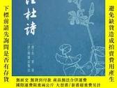 二手書博民逛書店罕見錢注杜甫7699 杜甫 上海古籍出版社 出版1979