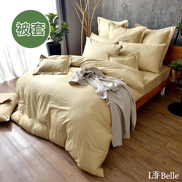 義大利La Belle《前衛素雅》特大 精梳純棉 被套 金色