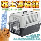 【🐱🐶培菓桃園48H出貨🐰🐹】義大利ferplast富寶》中型犬雅士運輸籠(含輪組)-40型(限宅配)