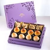 【臻饌】綜合12入禮盒 鳳梨酥*4+蛋黃酥*4+金沙小月*4(蛋奶素)