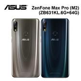 ASUS ZenFone Max Pro M2 (ZB631KL) (6G/64G) 雙卡雙待機 至慧型手機 [24期0利率]