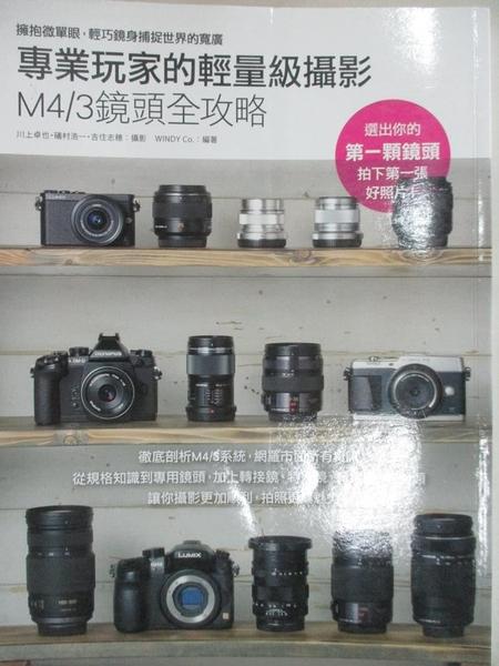 【書寶二手書T1/攝影_EHN】專業玩家的輕量級攝影-M4/3鏡頭全攻略_WINDY CO.