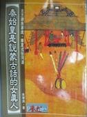 【書寶二手書T1/歷史_NEX】秦始皇是說蒙古話的女真人 : 北方諸族源流.華夏戎狄..._朱學淵