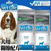 【 培菓平價寵物網 】(送刮刮卡*1張)法米納》VetLife獸醫寵愛處方犬用關節-2kg