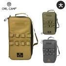 丹大戶外【OWL CAMP】收納盒 (大) 沙色PTH-A1、黑色PTH-C1、軍綠色PTH-D1 收納袋│工具袋│收納包