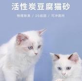 活性炭豆腐貓砂6L物理竹炭除臭可沖廁所非膨潤土低塵貓砂 艾莎