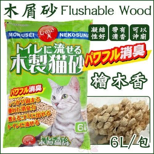 *KING WANG*【單包】Flushable Wood《檜木香木屑砂》6L/包 貓砂