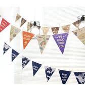 復古風式界地圖三角彩旗 11枚入 派對彩旗 派對裝飾 三角旗