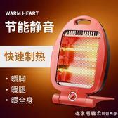 迷你烤火爐取暖器家用小太陽速熱節能省電臺式暖風機小型辦公室 igo漾美眉韓衣