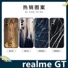 realme GT 仿木紋保護套 軟殼 大理石紋 天然復古風 簡約全包款 手機套 手機殼