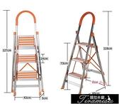 梯子 家用不銹鋼人字梯 新款摺疊加厚梯子防滑彩條踏板樓梯T 快速出貨