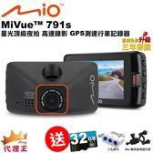 MIO Mivue 791s 星光夜視GPS行車記錄器-贈32G+三孔車充+專用支架